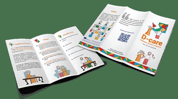 Dcare_brochure_GR